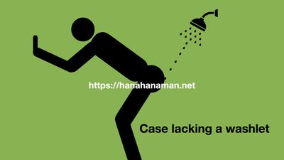 case-lacking-a-washlet